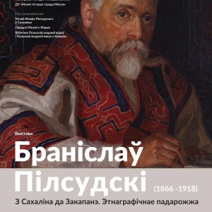 MT_20180315_Pilsudski_Bialorus